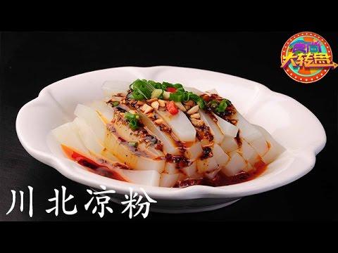 陸綜-食尚大轉盤-20161009 怕不辣與辣不怕