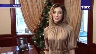 Наталья Поклонская. Полная версия поздравления с Новым Годом.