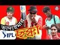 ভাদাইমা আই পি এল ছক্কা | Vadaima Ipl Chakka | New Cricket Comedy Video