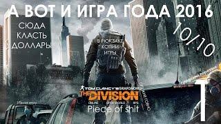 Прохождение игры tom clancy s the division gold edition 2016