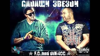 [!new!] Fo and Dim4ou - Падащи Звезди (official Release)