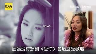 還記得《愛你》 陳芳語嗎「一條龍」行程揭韓練習生辛酸 - 東森社群新聞