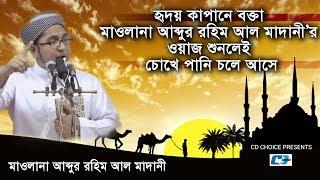 Abdur Rohim Al Madani | Bangla Waz | islamic New Waz 2017 | Full HD