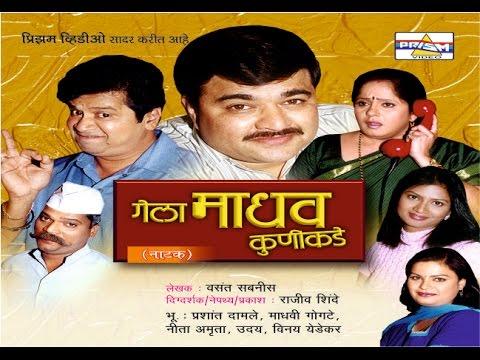 Gela Madhav Kunikade- Marathi Comedy Natak video