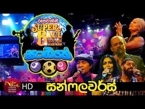 Super Ball Musical with Sunflowers Band