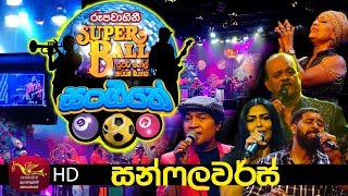 Super Ball Musical with Sunflowers Band | Rupavahini | 2020-06-16 |