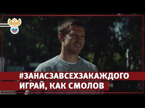 Играй, как Смолов l РФС ТВ