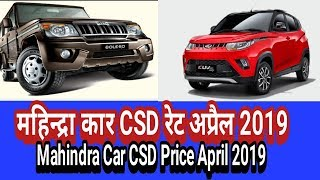 Car price list Mahindra April 2019 CSD || कार रेट लिस्ट महिन्द्रा अप्रैल 2019 CSD