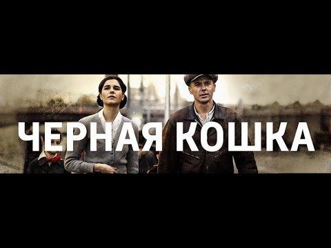 Черная кошка 14, 15, 16, 17, 18 серия онлайн Россия 1 дата выхода