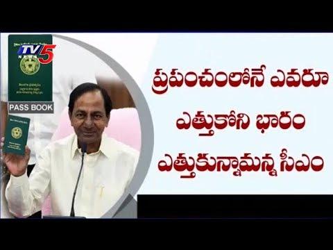 దేశంలోనే బలమైన ఆర్థిక శక్తిగా తెలంగాణ..! | KCR Speaks On Rythu Bandhu Scheme | TV5 News
