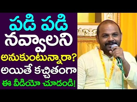 Do You Want Ultimate Comedy.. Then See This TDP Leader Jokes| Telugu Punch Dialogues| TRS| Congress
