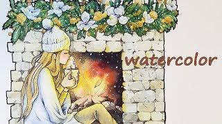겨울/벽난로/감성수채화/그림그리기/ 수채화 일러스트/watercolor illustration/watercolor painting/art/수채화/그리기강좌/힐링/水彩画/드로잉
