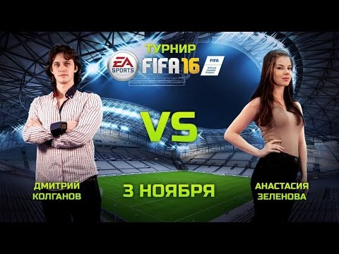 Турнир Игромании по FIFA 16. ЧЕТВЕРТЬФИНАЛ. Анастасия Зеленова VS Дмитрий Колганов