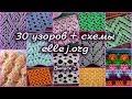 ♥ 30 узоров для вязания крючком + СХЕМЫ вязания • Выпуск 2 (Узоры 031-060)