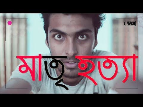 মাতৃহত্যা | ShortFilm | Prank King Entertainment | একটি একক শর্টফিল্ম | Social Awareness Video