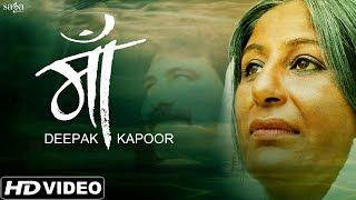 Maa Deepak Kapoor New Haryanvi Songs 2015 Official HD Video
