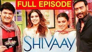 Ajay Devgan and Kajol Promote SHIVAAY on The Kapil Sharma Show Sayyeshaa Erika Full Episode HD