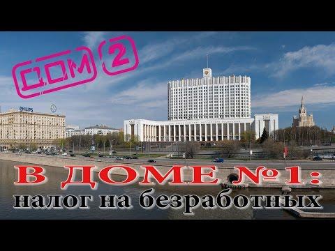 Дом 2 в доме номер один: налог на безработных.