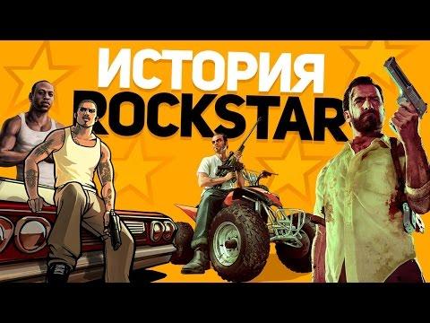 История ROCKSTAR: Отцы GTA, Max Payne, Manhunt
