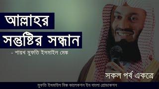 Seeking Allah's Pleasure (Full) by Mufti Menk [Bangla Subtitle]