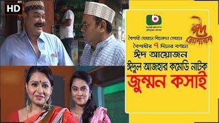 Eid Special Comedy Natok | Zummon Koshai | Shohel Khan, Tanjim Sojib, Babor | Eid Natok 2017