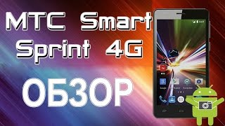 Обзор МТС Smart Sprint 4G: самый дешевый с 4G смартфон