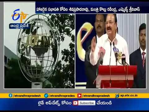 Golden jubilee celebrations at St .John's school in Gannavaram | Vice President Venkaiah attend