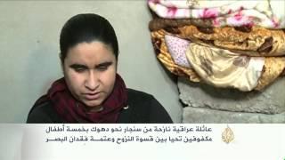 عراقيون.. قسوة النزوح وعتمـة فقدان البصـر