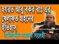 Bangla waz-হযরত আবু বকর রাঃ এর খেলাফত গ্রহনের ইতিহাস- বাংলা নতুন ওয়াজ