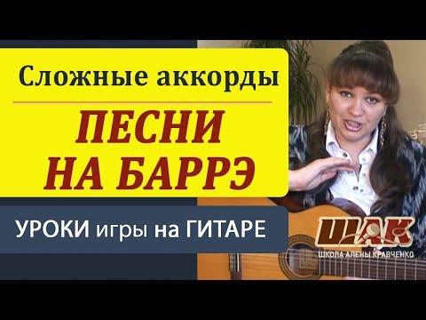 """Видео уроки игры на гитары. Песни под гитару """"Свобода"""" М. Круга, """"Дождись меня"""" - Газманов."""
