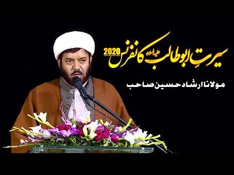 Molana Irshad Hussain Khaleeli | Seerat e Hazrat Abu Talib Conference 2020