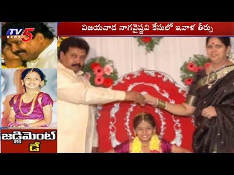 విజయవాడ నాగవైష్ణవి కేసులో ఇవాళ తీర్పు | Verdict On Naga Vaishnavi Case Today | Vijayawada | TV5 News