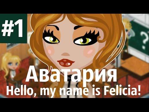 """Аватария /\ """" Hello, my name is Felicia! """" 1 Серия"""