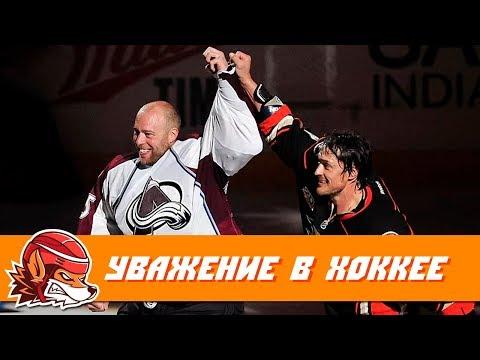 Уважение к сопернику в хоккее: Топ-10 самых трогательных случаев в НХЛ