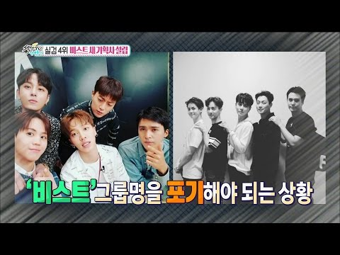【TVPP】 BEAST - The new entertainment set up, 비스트 - 새 기획사 설립! @Section TV