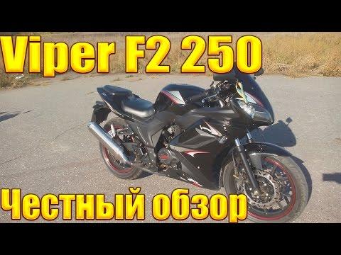Viper 250 F2 подробный обзор
