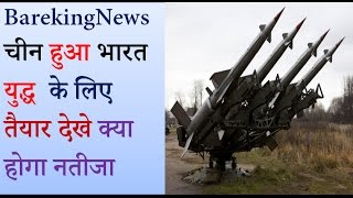 Download चीन हुआ भारत महासग्राम के लिए तैयार - Aajtak Bareking News 3Gp Mp4