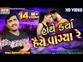 Hathe Karya Haiye Vagya Re || Jignesh Kaviraj || HD Video || New Bewafa Song || Ekta Sound