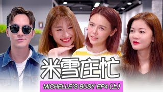 [FULL ENG SUB] 米雪庄忙 Michelle's Busy Ep 4│网红补习班(上) Tuition for Influencers!