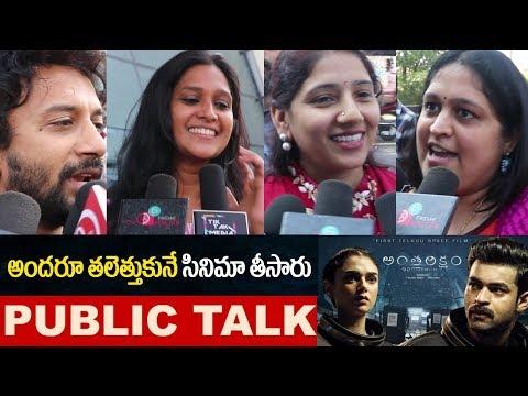 Antariksham Movie Public Talk   Antariksham Review   Varun Tej, Aditi Rao Hydari   Friday Poster