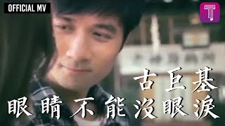 古巨基 Leo Ku - 眼睛不能沒眼淚 (Official Music Video)