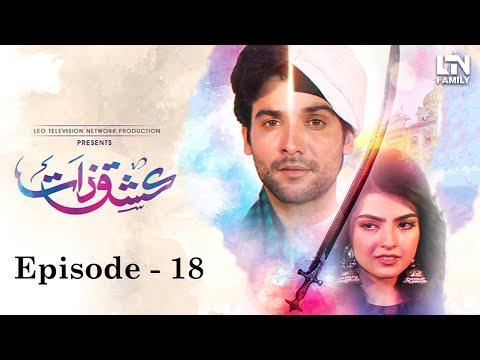 Ishq Zaat | Episode 18 | 23 August 2019 | LTN Family