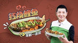 【罐头小厨】536)戴军这道好吃到爆的红烧鲤鱼,治好了我不爱吃鱼的习惯
