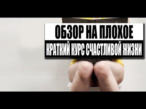 Обзор на плохое - Сериал Краткий курс счастливой жизни