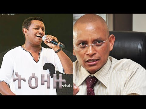Teddy Afro Vs Debretsion Gebremichael | ትዕዛዙ