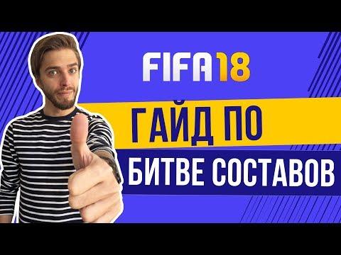 FIFA 18: Берём ТОП-100 в Squad Battles