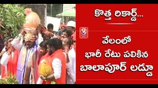 Balapur Laddu Auction | T Srinivas Gupta Wins Laddu For Rs 16.60 Lakhs