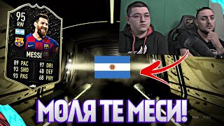 MESSI 95, ПАДНИИИ СЕЕЕЕ! GOLD 1 & ELITE 3 REWARDS! CR7 TO GLORY #1