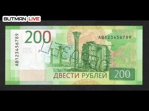 Проверь свой кошелек! купюра  200 р может стоить 500 000 р
