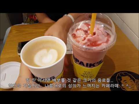 [Cafe in Korea] Introduces the Paik's Coffee by Barista Yang. 빽다방 목동파리공원점의 카페라떼 맛... 생각보다는 괜찮은 듯?!